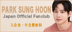 PARK SUNG HOON Japan Official Fan Club