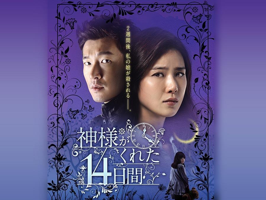 韓国ドラマ「神様がくれた14日間」