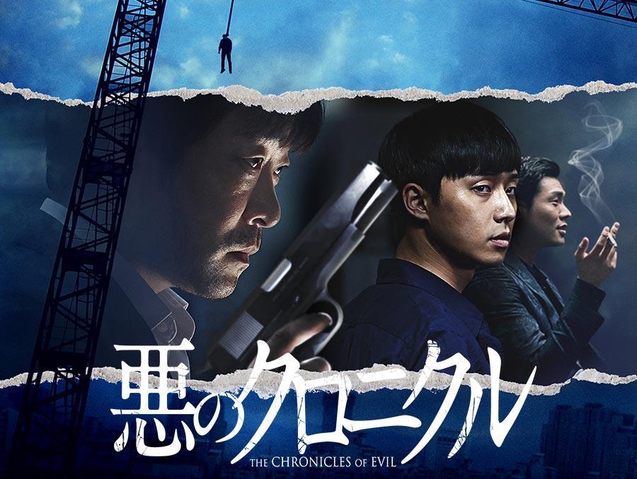 韓国映画「悪のクロニクル」