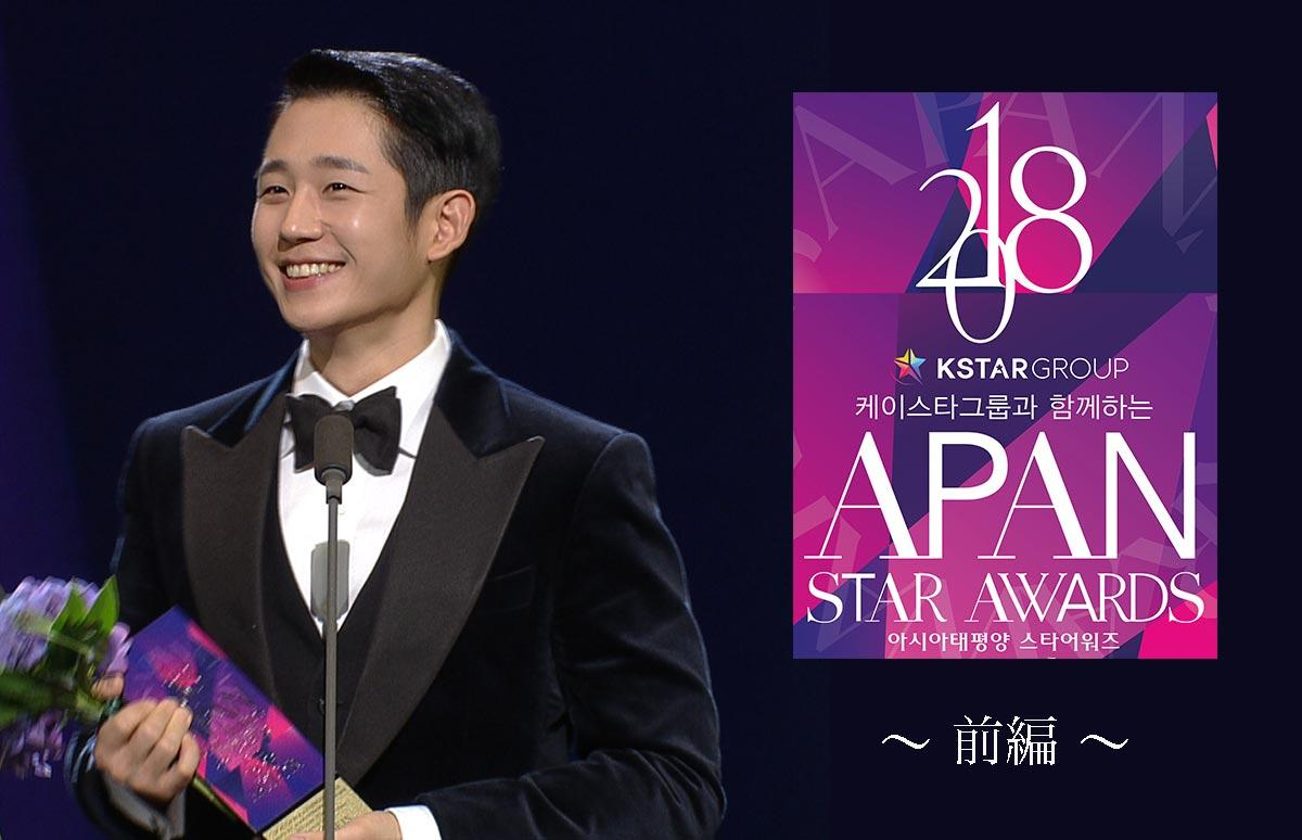 「2018 APAN STAR AWARDS」授賞式 前編