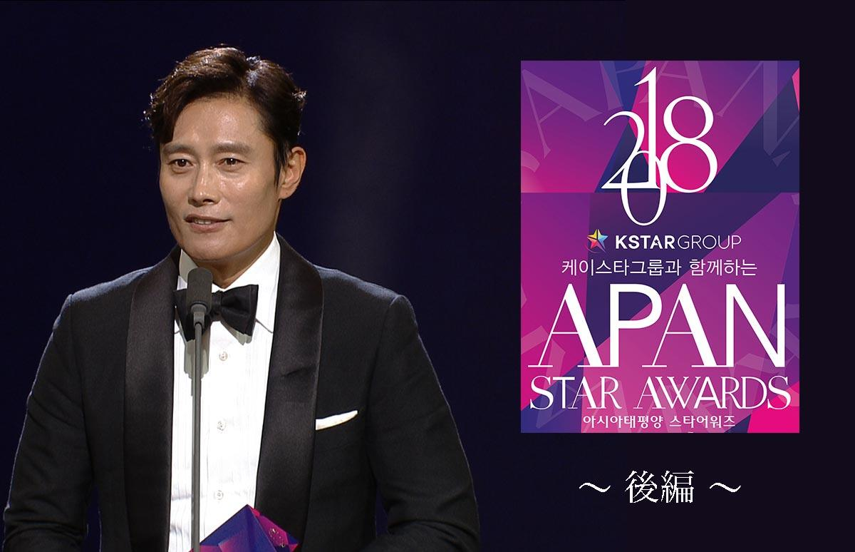 「2018 APAN STAR AWARDS」授賞式 後編