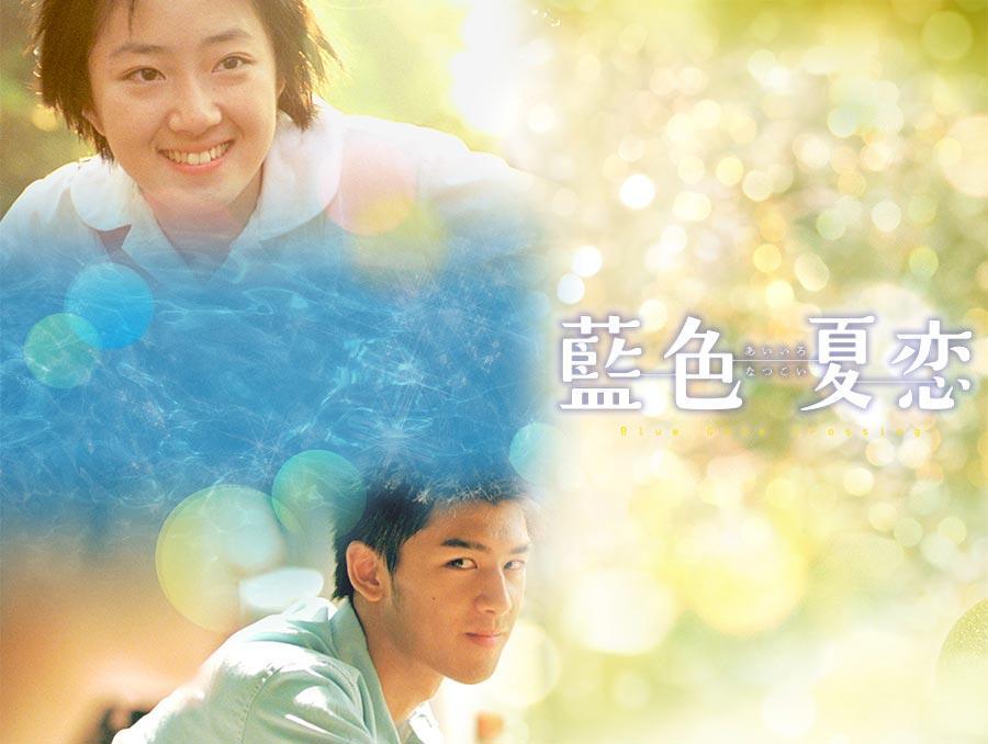台湾映画「藍色夏恋」デジタルリ...